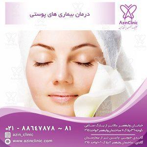 درمان بیماری های پوستی
