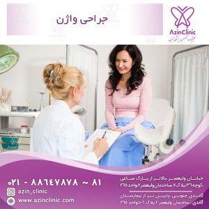 جراحی واژن