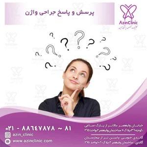 پرسش و پاسخ جراحی واژن